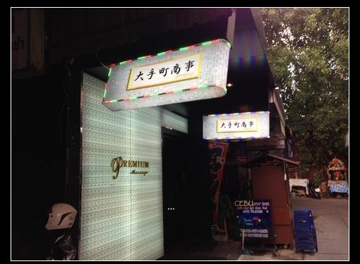 风俗指南泰国篇_情色按摩_Bangkok 大手町商事Premium
